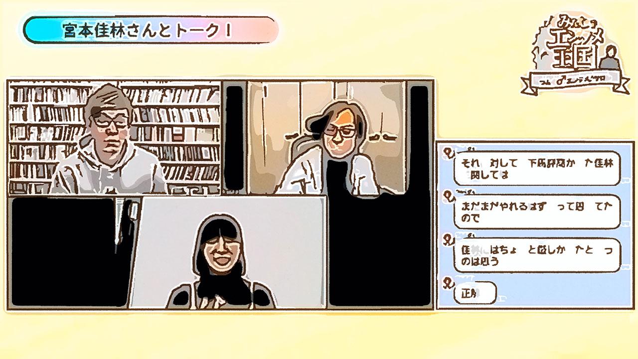 2021.01.22つんサロ生配信えんどぅさん・宮本佳林さんゲスト回のレポート