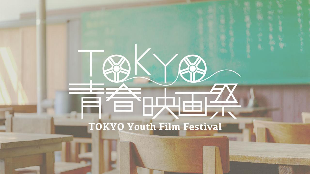 TOKYO青春映画祭開催決定!公式ウェブサイトも公開!