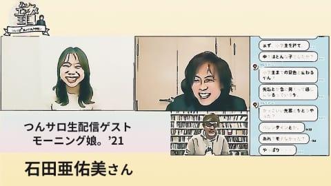 2021.03.05つんサロ生配信!ゲストはモーニング娘。'21石田亜佑美さんでした!