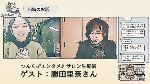 2021.04.09つんサロ生配信!ゲストは勝田里奈さんでした!