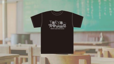 TOKYO青春映画祭オリジナルTシャツ販売開始!販売は4/15(木)23:59まで!