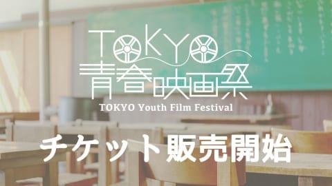 5月9日開催「TOKYO青春映画祭」のチケット販売が開始されました