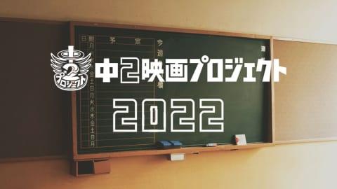 「中2映画プロジェクト2022」を始動!監督と脚本プロットの募集を開始!