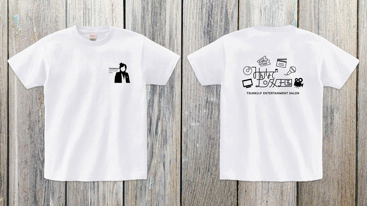 つんく♂エンタメ♪サロンオリジナルTシャツ販売開始!販売は6/7(月)23:59まで!