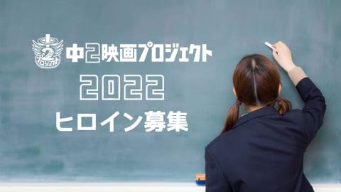 「中2映画プロジェクト2022」ヒロイン募集開始!