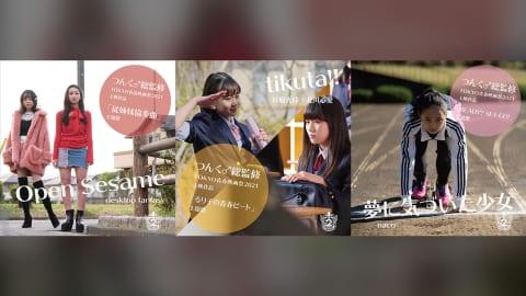 中2映画「Ready?Set Go!」「従姉妹協奏曲」「るり子の青春ビート!」の主題歌発売決定!