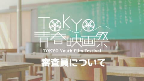 TOKYO青春映画祭の審査員が決定しました!