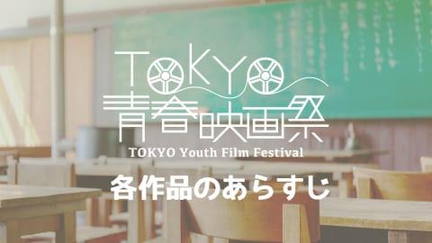 TOKYO青春映画祭で上映される作品のあらすじまとめ