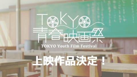 TOKYO青春映画祭の上映作品が決定!全10作品をまとめました!
