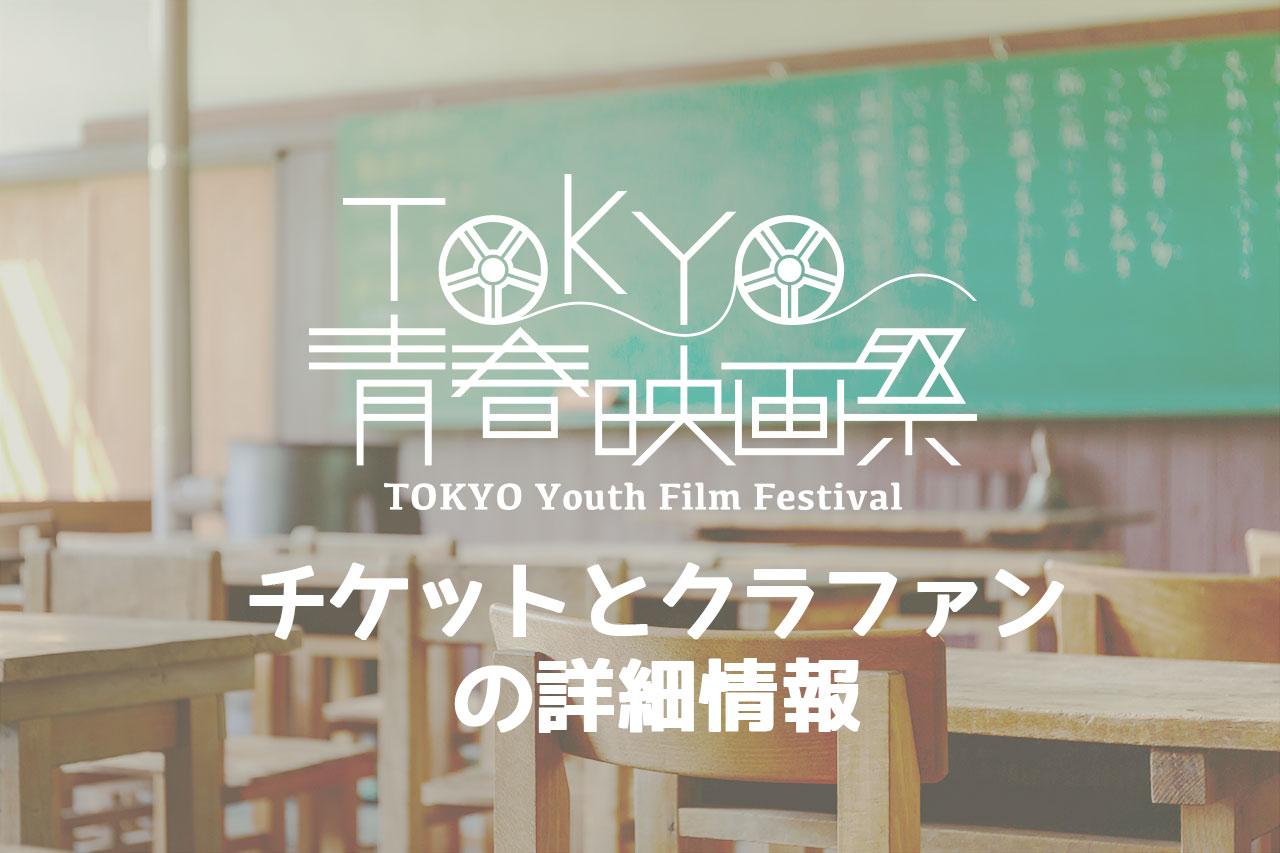 TOKYO青春映画祭のチケット販売とクラファンについて