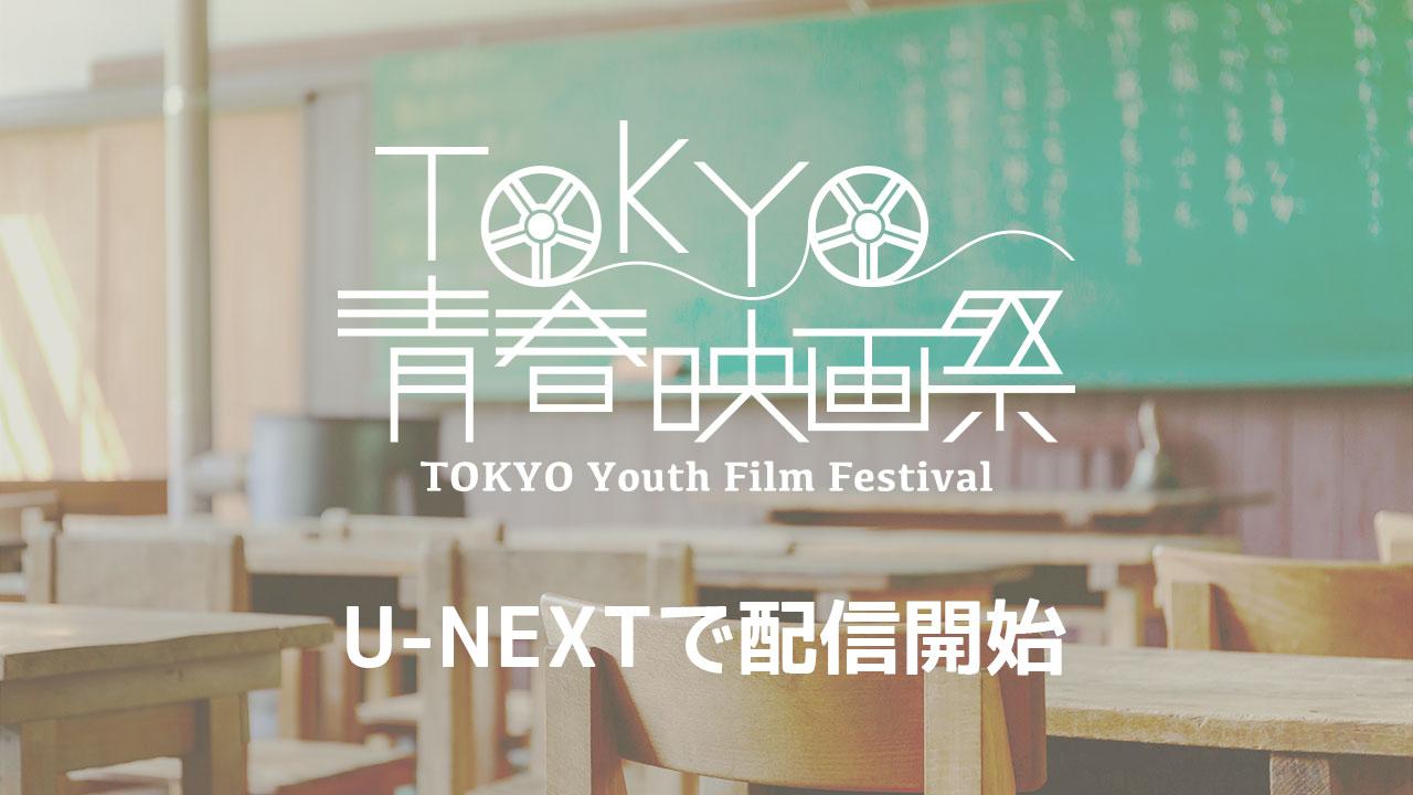 2021年8月6日からTOKYO青春映画祭での上映作品がU-NEXTで配信開始