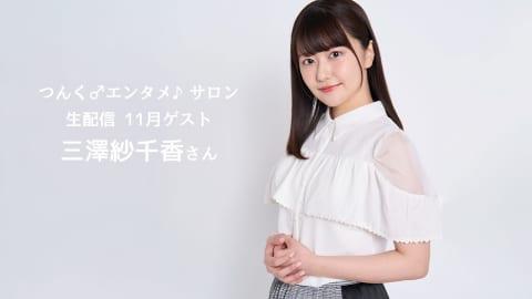 2021年11月5日(金)21時からつんサロ生配信!ゲストは三澤紗千香さん