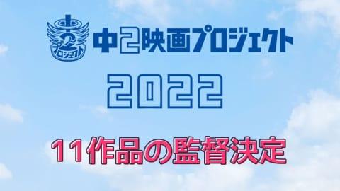 中2映画プロジェクト2022の11作品、監督がついに決定!