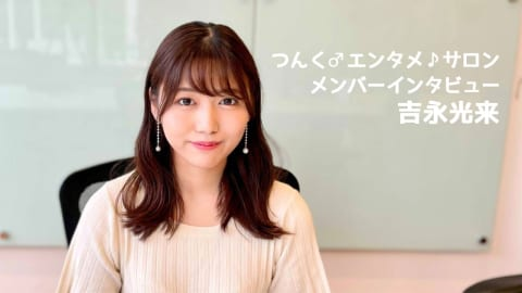 つんく♂エンタメ♪サロン メンバーインタビュー!中2映画のメイキング動画編集担当 吉永光来編