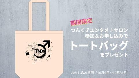 つんく♂が代表を務めるTNX株式会社創業15周年記念トートバッグをサロンメンバーにプレゼント!